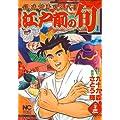 江戸前の旬 23―銀座柳寿司三代目 (ニチブンコミックス)
