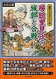 房総里見氏の城郭と合戦 (図説日本の城郭シリーズ 9)