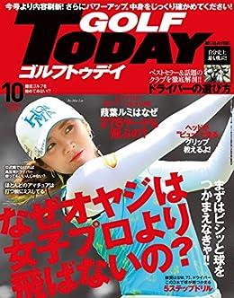 [三栄書房]のGOLF TODAY (ゴルフトゥデイ) 2017年 10月号 [雑誌]