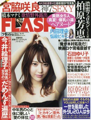 FLASH(フラッシュ) 2017年 8/15 号 [雑誌]