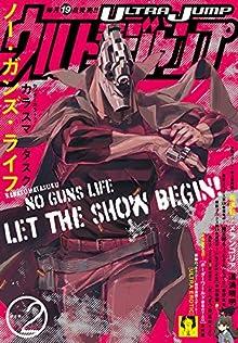 月刊ウルトラジャンプ 2017年02月号 [Ultra Jump 2017-02]