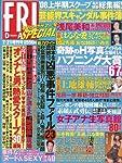 FRIDAY '08ビッグサマー号SPECIAL 2008年 7/21増刊号