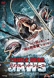 トリプルヘッド・ジョーズ [DVD]