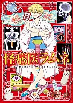 [阿呆トロ]の怪病医ラムネ(1) (シリウスコミックス)