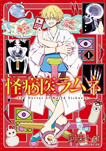 漫画『怪病医ラムネ』の感想・無料試し読み