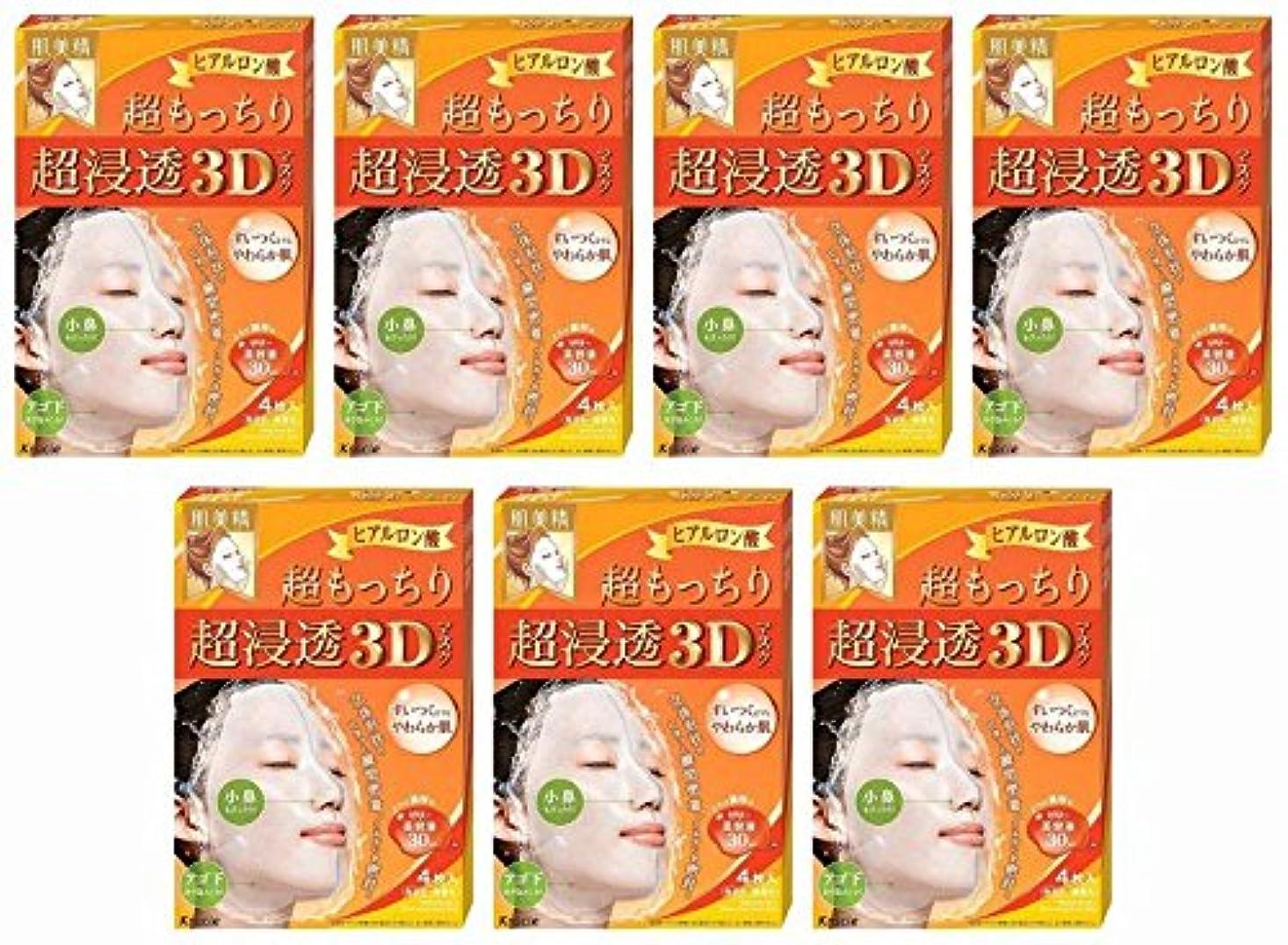 補助金奇跡的な脚本【まとめ割?4週間28日分 】 肌美精 超浸透3Dマスク (超もっちり) 4枚入 × 7個セット