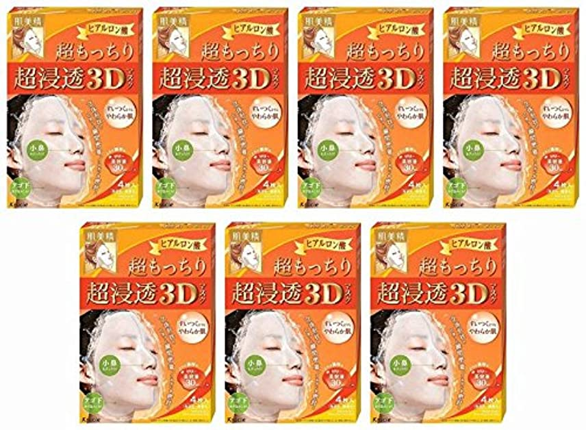 悲劇松の木懐疑的【まとめ割?4週間28日分 】 肌美精 超浸透3Dマスク (超もっちり) 4枚入 × 7個セット