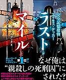 完全記憶探偵エイモス・デッカー ラストマイル【上下合本版】 (竹書房文庫)