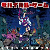 【Amazon.co.jp限定】サバイバル・ゲーム [CD + DVD] (初回限定盤) (Amazon.co.jp限定特典 : デカジャケ 付)