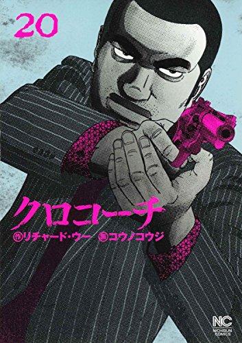 クロコーチ(20) (ニチブンコミックス)