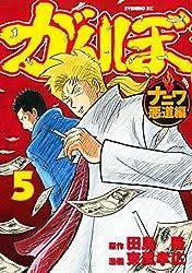 がんぼ ナニワ悪道編(5) (イブニングコミックス)
