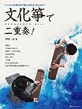 レッスンから舞台まで幅広く使える・楽しめる★ 文化箏で二重奏!