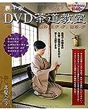 北見 宗幸DVD茶道教室 裏千家 濃茶(風炉・炉) 薄茶・炉 (DVDブック)