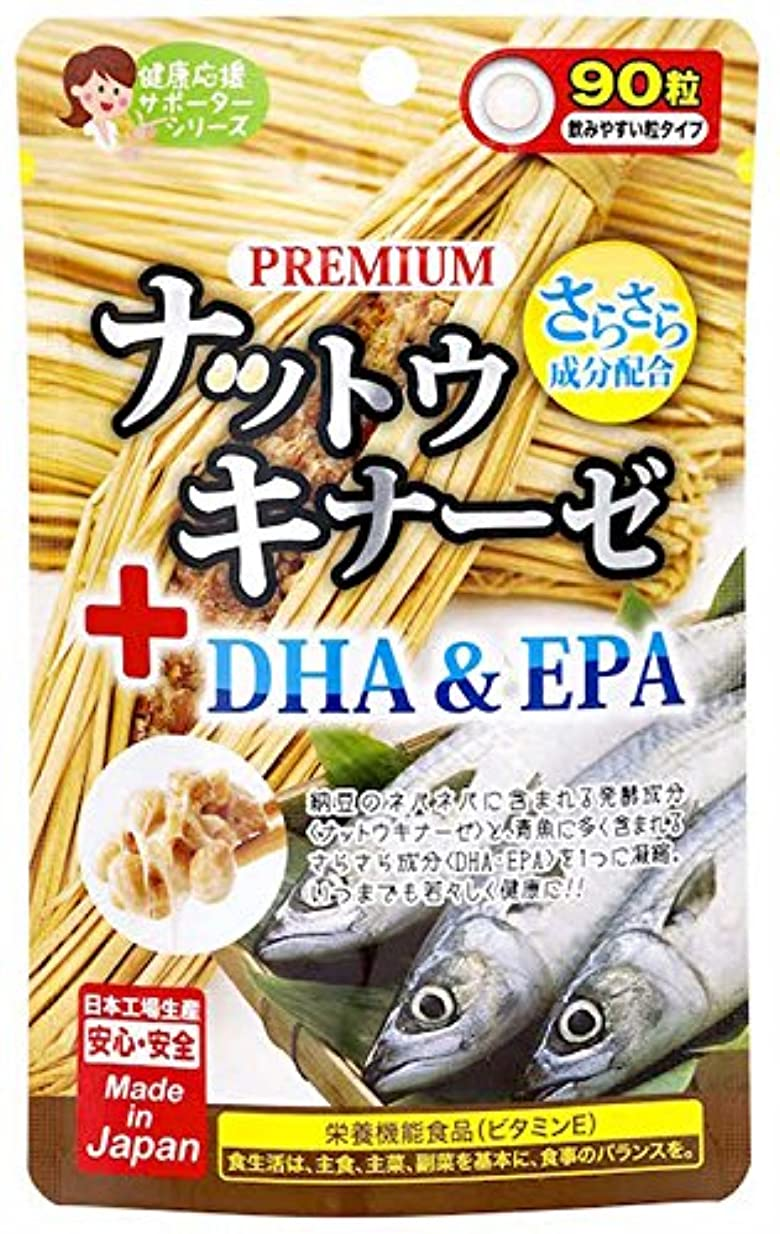匹敵します手段概してジャパンギャルズ プレミアムナットウキナーゼ+DHA&EPA 270mg×90粒