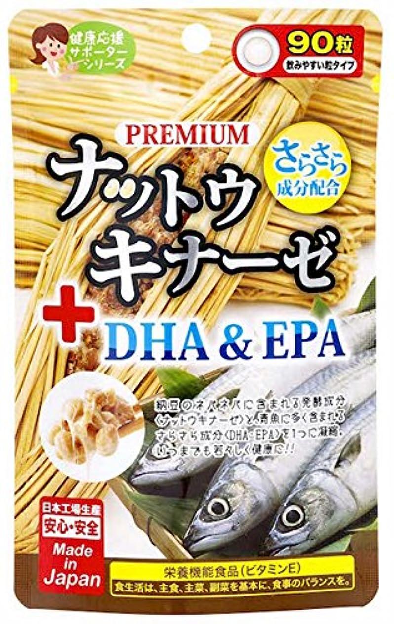 ハブブケント副詞ジャパンギャルズ プレミアムナットウキナーゼ+DHA&EPA 270mg×90粒