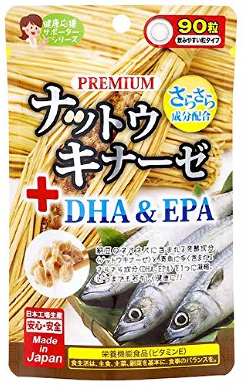認めるポルノカスタムジャパンギャルズ プレミアムナットウキナーゼ+DHA&EPA 270mg×90粒