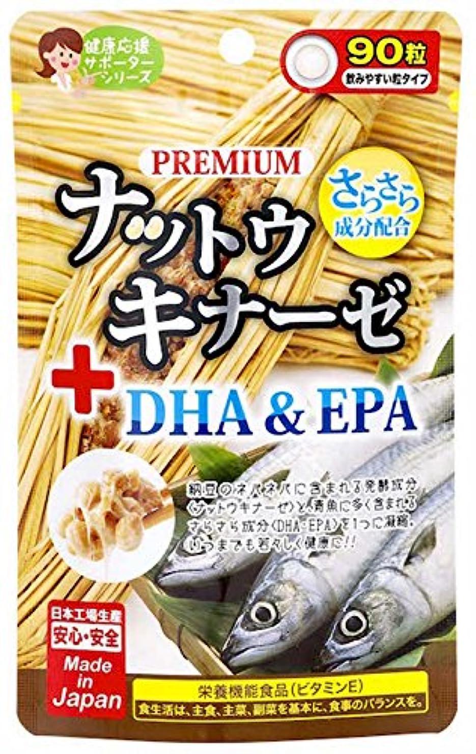 繰り返し不十分散文ジャパンギャルズ プレミアムナットウキナーゼ+DHA&EPA 270mg×90粒