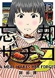 忘却のサチコ (13) (ビッグコミックス)