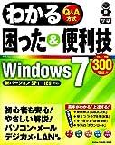 わかる 困った&便利技 Windows7