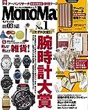 MonoMax(モノマックス) 2020年 3月号