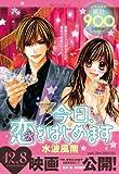 今日、恋をはじめます: 映画公開記念スペシャル版 (Sho-Comiフラワーコミックススペシャル)