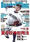 Baseball Clinic(ベースボールクリニック) 2017年 07 月号 [雑誌]