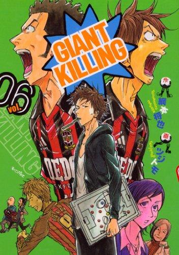 GIANT KILLING(6) (モーニングコミックス)