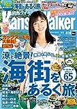 KansaiWalker関西ウォーカー 2018 No.17 [雑誌]