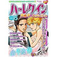 ハーレクイン 漫画家セレクション vol.55 (ハーレクインコミックス)