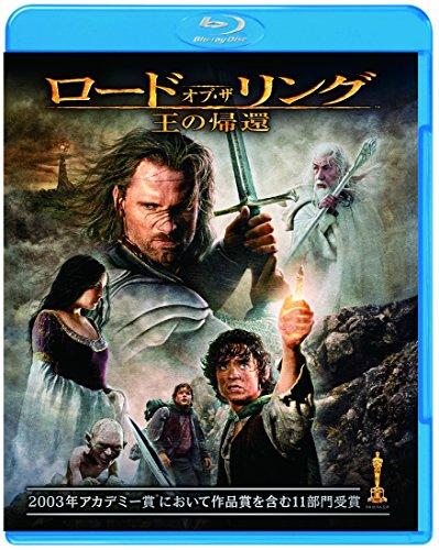 ロード・オブ・ザ・リング/王の帰還 [Blu-ray]の詳細を見る