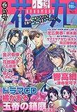 小説花丸 2010年 04月号 [雑誌]
