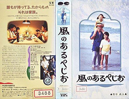 風のあるぺじお [VHS]