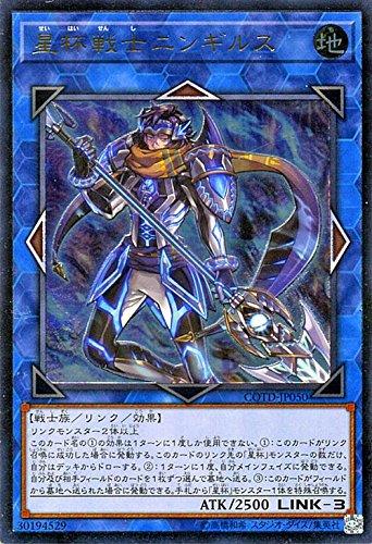 遊戯王OCG 星杯戦士ニンギルス アルティメットレア コード・オブ・ザ・デュエリスト