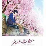 アニメ映画『 ジョゼと虎と魚たち 』通常版 [Blu-ray]