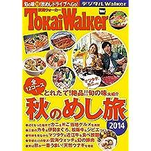 東海ウォーカー特別編集 秋のめし旅2014 デジタルWalker