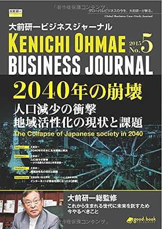 大前研一ビジネスジャーナル No.5 「2040年の崩壊 人口減少の衝撃/地域活性化の現状と課題」 (大前研一books(NextPublishing))