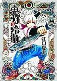 鬼灯の冷徹 十七 (モーニングコミックス)