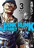 ジャンク・ランク・ファミリー 3 (ヤングチャンピオン・コミックス)