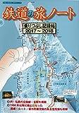 鉄道の旅ノート 乗りつぶし記録帖 2017~2018 (ブルーガイド・グラフィック) -
