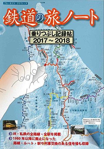 鉄道の旅ノート 乗りつぶし記録帖 2017~2018 (ブルーガイド・グラフィック)