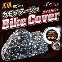 モトベース(MOTO BASE)高級 鍵穴付カモフラージュ(迷彩)バイクカバー/MB-CABC-01【3L】