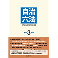 自治六法 令和3年版