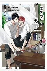 マスク男子は恋したくないのに 2【電子限定かきおろし付】 (ビボピーコミックス) Kindle版