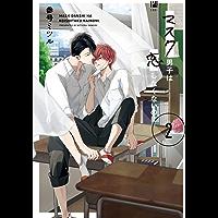 マスク男子は恋したくないのに 2【電子限定かきおろし付】 (ビボピーコミックス)