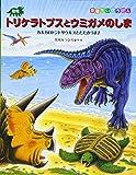 恐竜トリケラトプスとウミガメのしま―カルカロドントサウルスとたたかうまき (恐竜だいぼうけん)