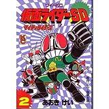 仮面ライダーSD 2 (コミックボンボンワイド)