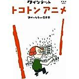 クインテット ゆかいな5人の音楽家 トコトンアニメ [DVD]