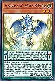 メタファイズ・デコイドラゴン ノーマル 遊戯王 サイバネティック・ホライゾン cyho-jp018