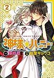 神様☆ハニー 第2巻 (あすかコミックスCL-DX)