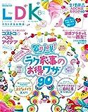 LDK (エル・ディー・ケー) 2015年 6月号 [雑誌]